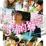 Movie, 3月のライオン 前編(日本) / 3月的獅子:前篇(台) / March comes in like a lion(英文), 電影海報, 台灣