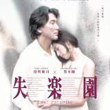 Movie, 失楽園(日本) / 失樂園(台) / Lost Paradise(英文) / 失乐园(網), 電影海報, 台灣