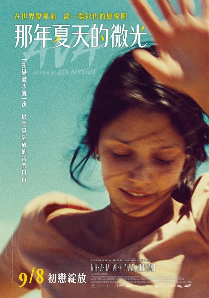 Movie, Ava(法國) / 那年夏天的微光(台) / 少女的最後初夏(港) / 艾娃(網), 電影海報, 台灣