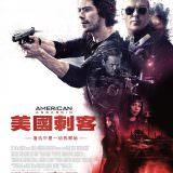 Movie, American Assassin(美國) / 美國刺客(台) / 美國特工(港), 電影海報, 台灣