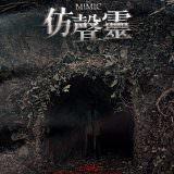 Movie, 장산범(韓國) / 仿聲靈(台) / The Mimic(英文) / 苌山虎(網), 電影海報, 台灣