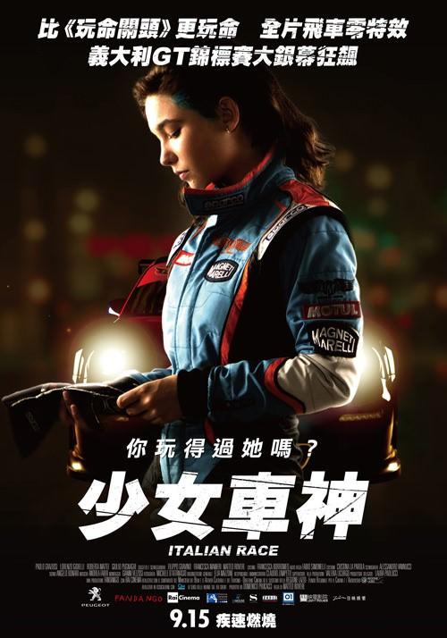 Movie, Veloce come il vento(義大利) / 少女車神(台灣) / Italian Race(英文) / 意大利赛车(網), 電影海報, 台灣