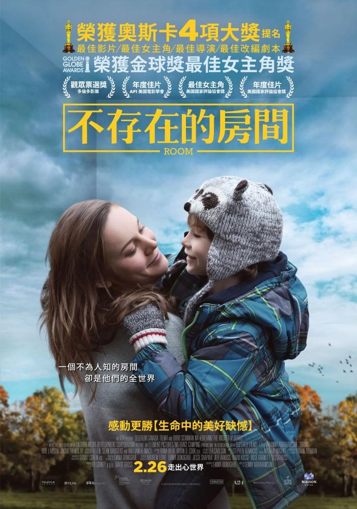 Movie, Room(愛爾蘭.加拿大) / 不存在的房間(台) / 抖室(港) / 房间(網), 電影海報, 台灣