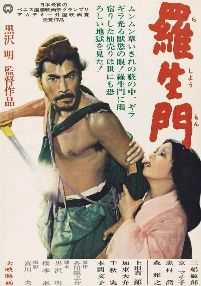 Movie, 羅生門(日本) / 羅生門(台) / Rashomon(英文), 電影海報, 日本