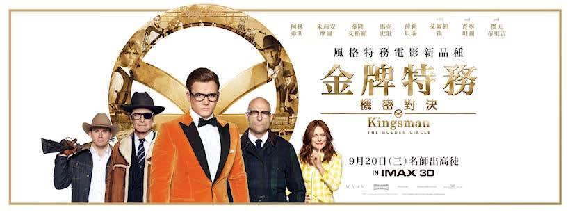 Movie, Kingsman: The Golden Circle(英國.美國) / 金牌特務:機密對決(台) / 王牌特工2:黄金圈(中) / 皇家特工:金圈子(港), 電影海報, 台灣, 橫式