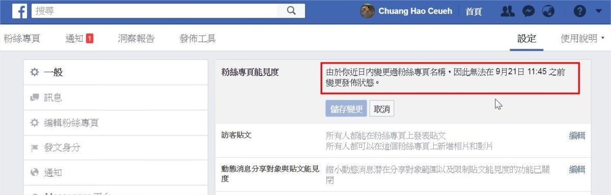 Facebook, 粉絲專頁:操作介面教學, 設定