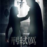 Movie, The Crucifixion(羅馬尼亞.英國) / 刑弒厲(台) / 谁是凶手(網), 電影海報, 台灣