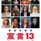 Movie, Manifesto(澳大利亞.德國) / 凱特布蘭琪:宣言13(台) / 反藝術宣言(港) / 宣言(網), 電影海報, 台灣