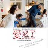 Movie, L'économie du couple(比利時.法國) / 愛過了(台) / 當愛已成往事(港) / After Love(英文) / 夫妻财产(網), 電影海報, 台灣