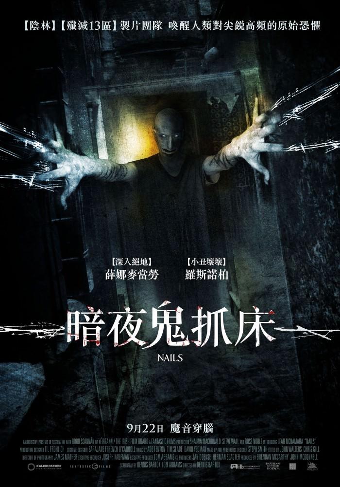 Movie, Nails(愛爾蘭) / 暗夜鬼抓床(台), 電影海報, 台灣