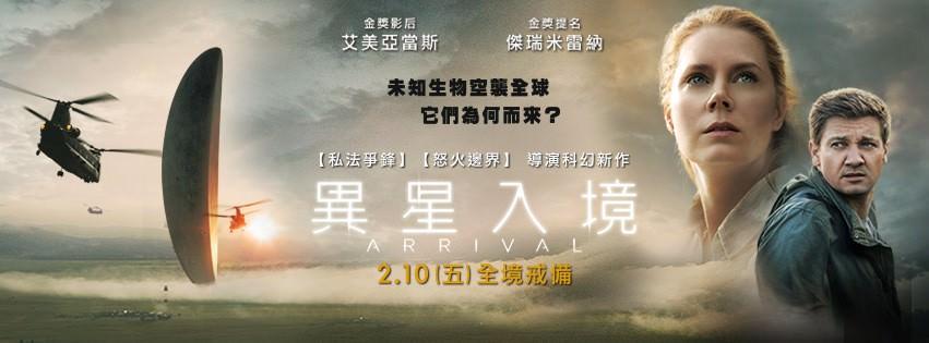 Movie, Arrival(美國) / 異星入境(台) / 降临(中) / 天煞異降(港), 電影海報, 台灣, 橫式
