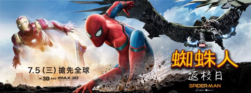 Movie, Spider-Man: Homecoming(美國) / 蜘蛛人:返校日(台) / 蜘蛛侠:英雄归来(中) / 蜘蛛俠:強勢回歸(港), 電影海報, 台灣, 橫式
