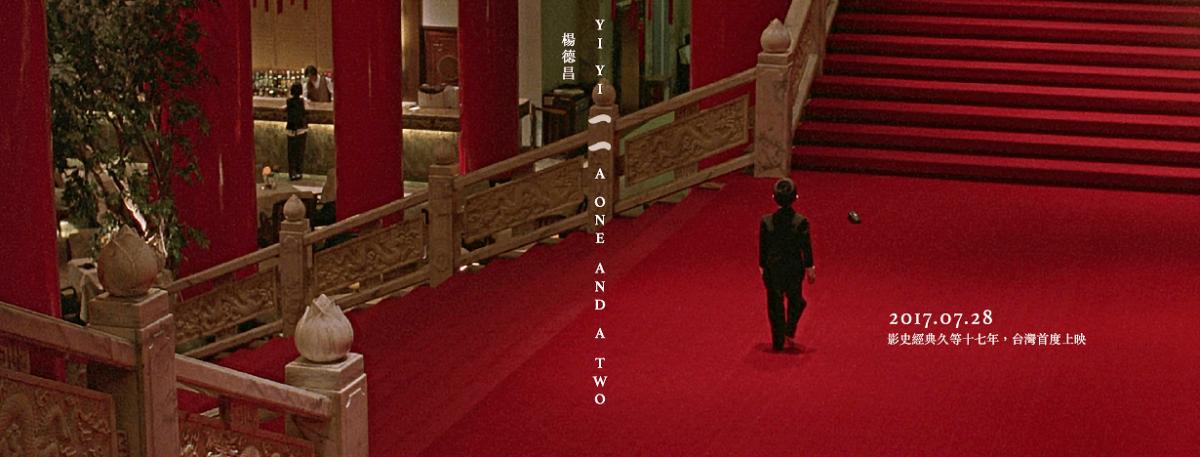 Movie, 一一(台灣.日本) / Yiyi: A One and a Two(英文), 電影海報, 台灣, 橫式