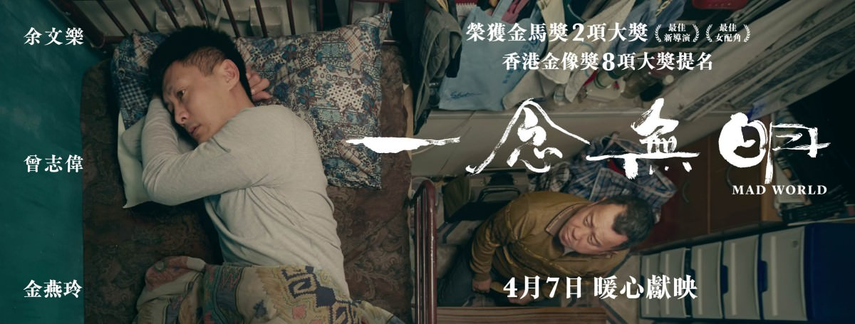 Movie, 一念無明(香港) / 一念無明(台) / Mad World(英文), 電影海報, 台灣, 橫式
