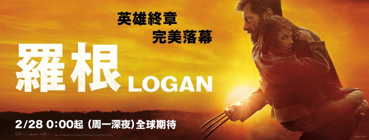Movie, Logan(美國) / 羅根(台) / 金刚狼3:殊死一战(中) / 盧根(港), 電影海報, 台灣, 橫式