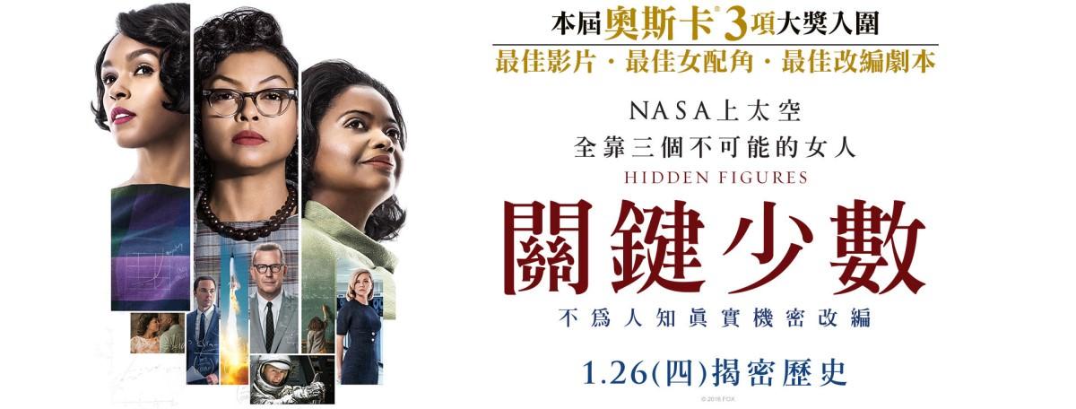 Movie, Hidden Figures(美國) / 關鍵少數(台) / NASA無名英雄(港) / 隐藏人物(網), 電影海報, 台灣, 橫式