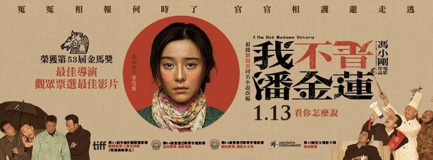 Movie, 我不是潘金莲(中國) / 我不是潘金蓮(台) / I Am Not Madame Bovary(英文), 電影海報, 台灣, 橫式