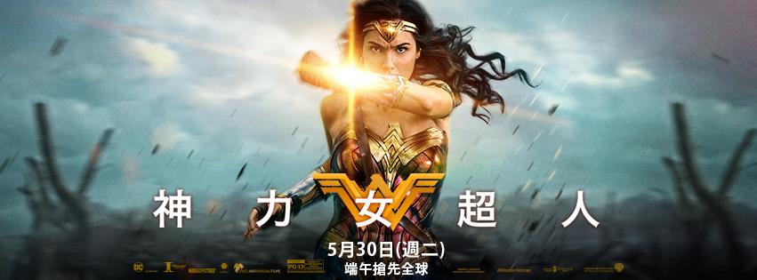 Movie, Wonder Woman(美國) / 神力女超人(台) / 神奇女侠(中) / 神奇女俠(港), 電影海報, 台灣, 橫式