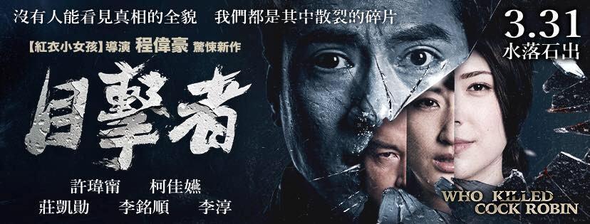 Movie, 目擊者(台灣) / Who killed Cock Robin(英文), 電影海報, 台灣, 橫式