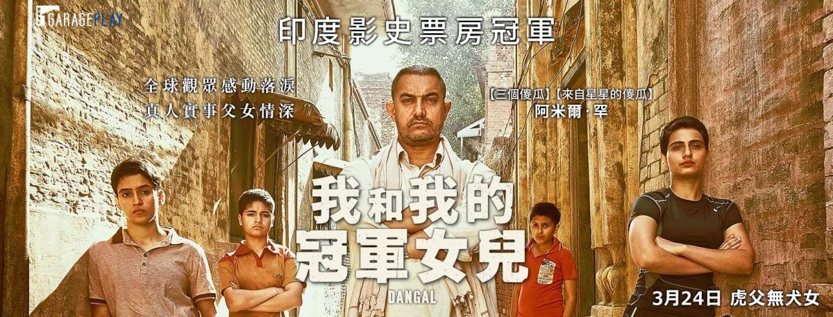 Movie, दंगल (印度) / 我和我的冠軍女兒(台) / Dangal(英文) / 摔跤吧!爸爸(網), 電影海報, 台灣, 橫式