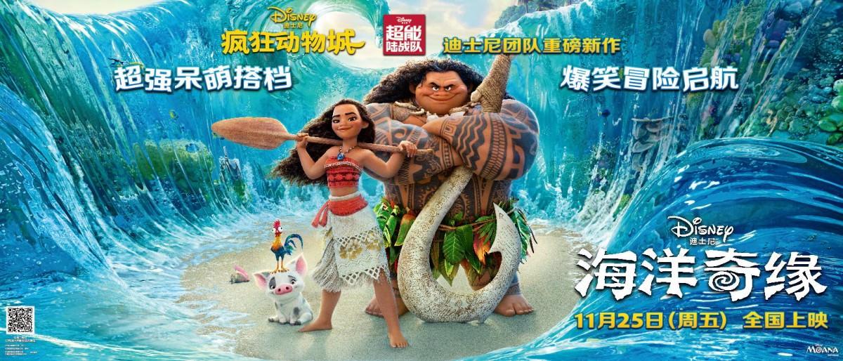 Movie, Moana(美國) / 海洋奇緣(台.中) / 魔海奇緣(港), 電影海報, 中國, 橫式