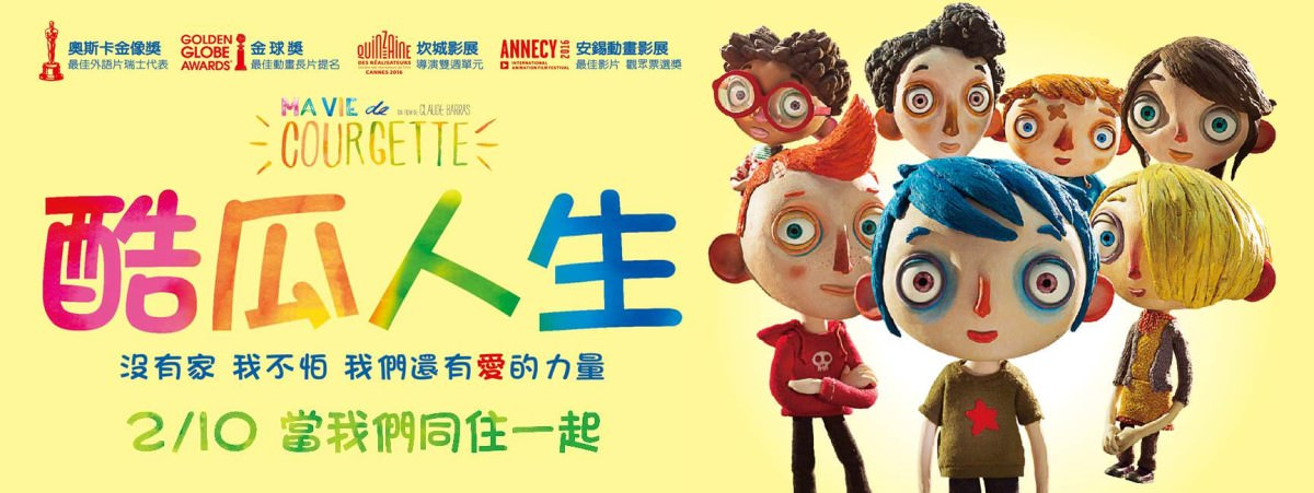 Movie, Ma vie de courgette(法國) / 酷瓜人生(台) / My Life as a Courgette(英文) / 西葫芦的生活(網), 電影海報, 台灣, 橫式