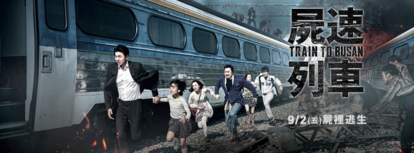 Movie, 부산행(韓國) / 屍速列車(台) / 屍殺列車(港) / Train to Busan(英文) / 釜山行(網), 電影海報, 台灣, 橫式
