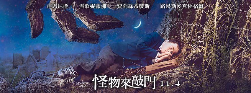 Movie, A Monster Calls(美國.西班牙) / 怪物來敲門(台) / 魔樹奇緣(港) / 怪物召唤(網), 電影海報, 台灣, 橫式