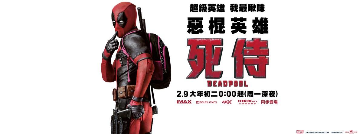 Movie, Deadpool(美國) / 惡棍英雄:死侍(台灣) / 死侍(中國) / 死侍:不死現身(香港), 電影海報, 台灣, 橫式