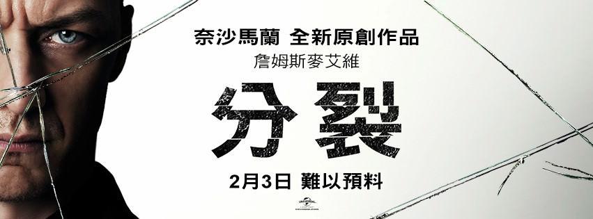 Movie, Split(美國) / 分裂(台) / 思.裂(港), 電影海報, 台灣, 橫式