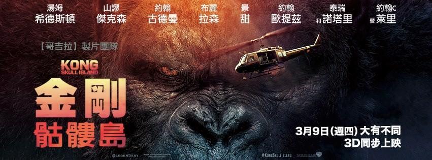 Movie, Kong: Skull Island(美國) / 金剛:骷髏島(台.港) / 金刚:骷髅岛(中), 電影海報, 台灣, 橫式