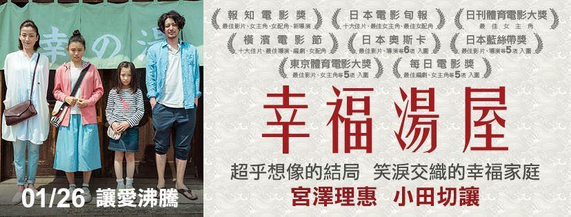 Movie, 湯を沸かすほどの熱い愛(日本) / 幸福湯屋(台) / 幸福澡堂(港) / 滚烫的爱(網), 電影海報, 台灣, 橫式