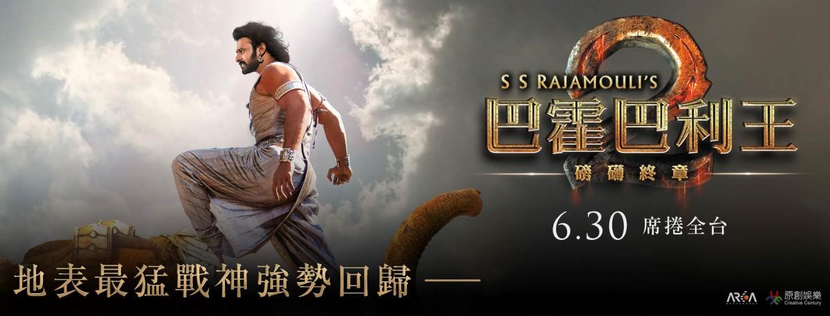 Movie, Baahubali: The Conclusion(印度) / 巴霍巴利王:磅礡終章(台) / 巴霍巴利王(下):终结(網), 電影海報, 台灣, 橫式
