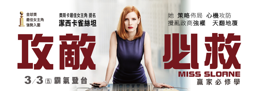 Movie, Miss Sloane(美國.法國) / 攻敵必救(台) / 槍狂帝國(港) / 斯隆女士(網), 電影海報, 台灣, 橫式