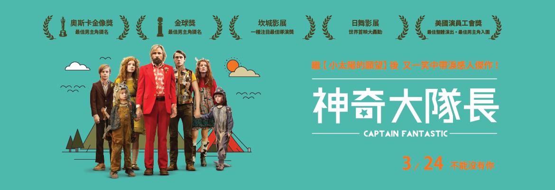 Movie,Captain Fantastic(美) / 神奇大隊長(台) / 神奇虎爸(港), 電影海報, 台灣, 橫式