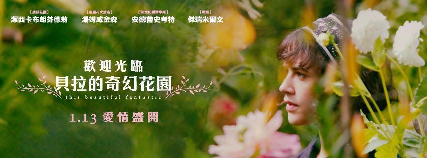Movie, This Beautiful Fantastic(英國) / 歡迎光臨貝拉的奇幻花園(台) / 贝拉的奇幻花园(網), 電影海報, 台灣, 橫式