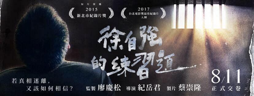 Movie, 徐自強的練習題(台灣) / Condemned Practice Mode(英文), 電影海報, 台灣, 橫式