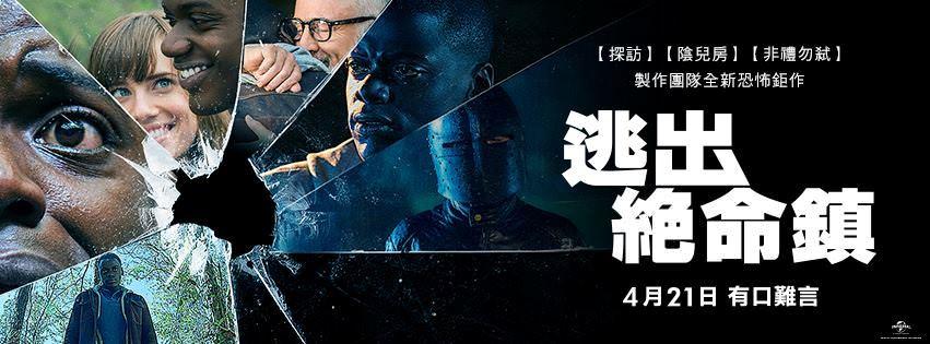 Movie, Get Out(美國) / 逃出絕命鎮(台)、訪‧ 嚇(港), 電影海報, 台灣, 橫式