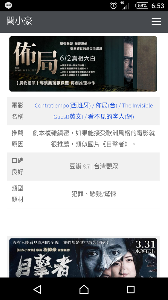 推薦電影說明, 改版, 2017年9月