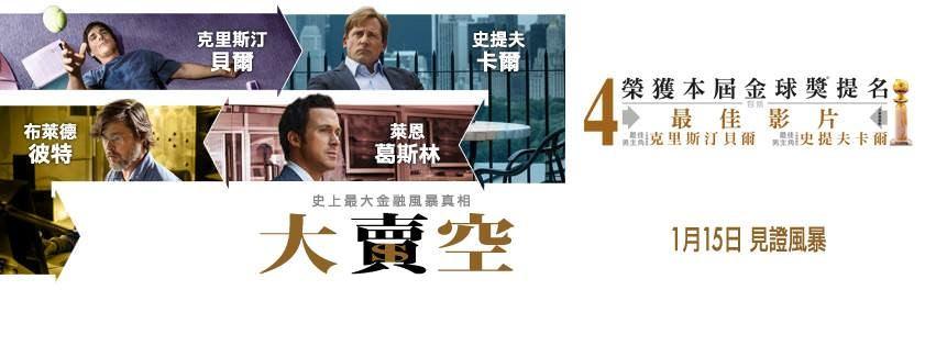 Movie, The Big Short(美) / 大賣空(台) / 大空头(中) / 沽注一擲(港), 電影海報, 台灣, 橫式