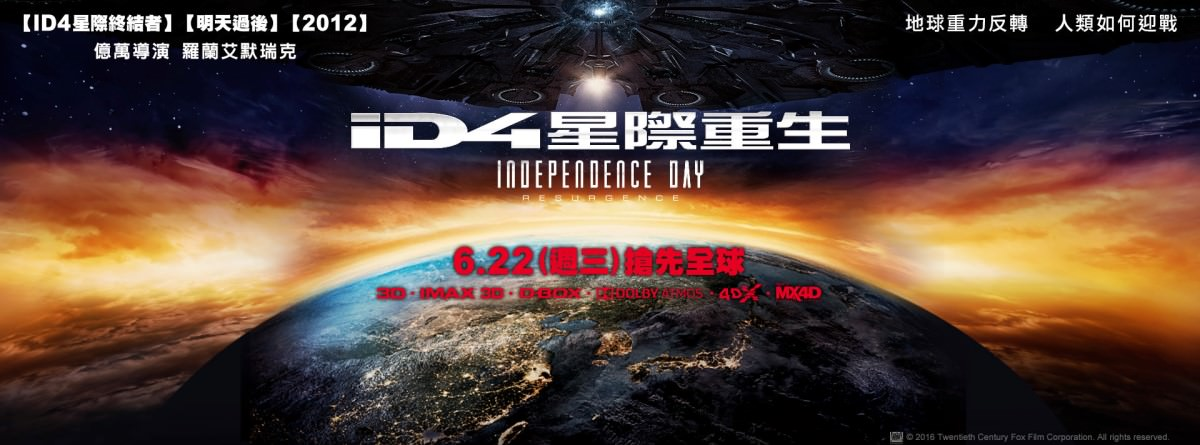 Movie, Independence Day: Resurgence(美) / ID4星際重生(台) / 独立日:卷土重来(中) / 天煞-地球反擊戰2︰復甦紀元(港), 電影海報, 台灣, 橫式