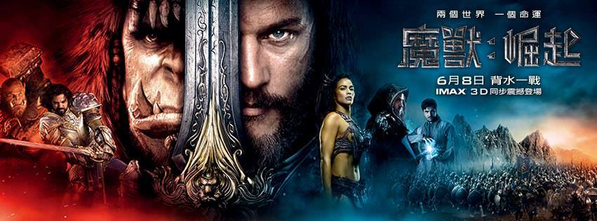 Movie, Warcraft(美) / 魔獸:崛起(台) / 魔兽(中) / 魔獸爭霸:戰雄崛起(港), 電影海報, 台灣, 橫式