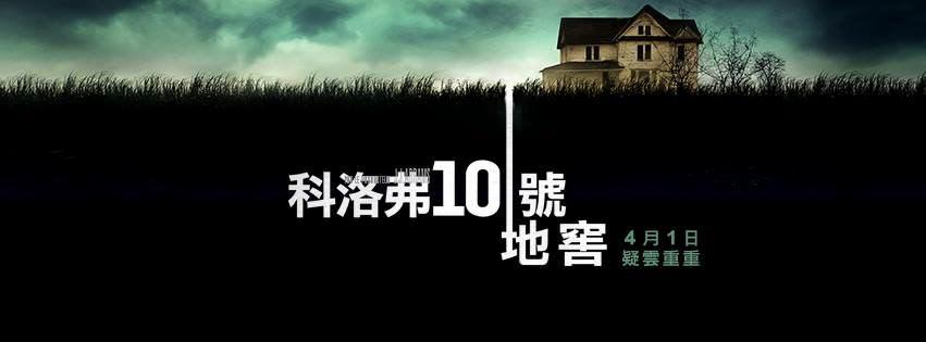 Movie, 10 Cloverfield Lane(美) / 科洛弗10號地窖(台) / 末世街10號(港)/ 科洛弗道10号(網), 電影海報, 台灣, 橫式