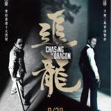 Movie, 追龍(香港.中國) / 追龍(台) / Chasing the Dragon(英文), 電影海報, 台灣