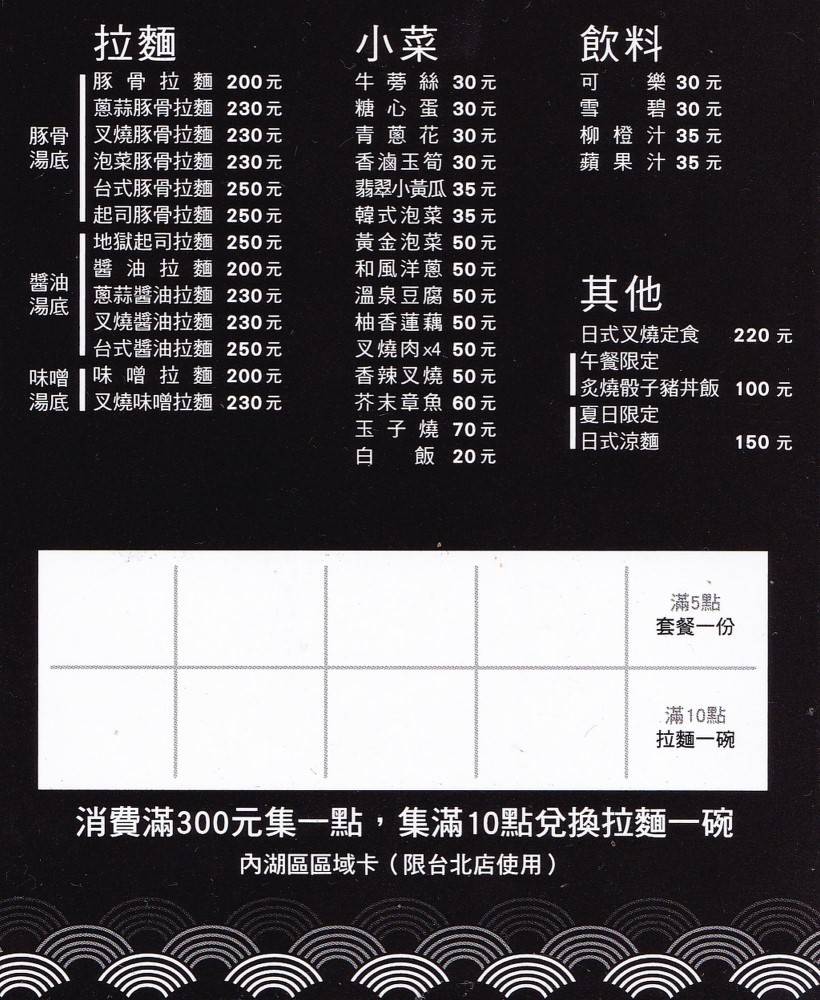 山本堂拉麵鍋@台北店, 名片/集點卡
