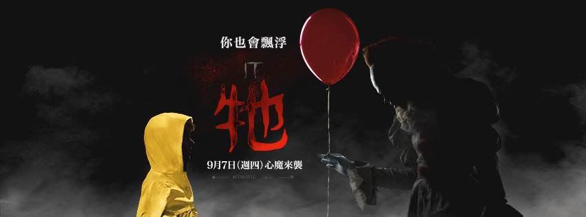Movie, It(美國) / 牠(台) / 小丑回魂(港), 電影海報, 台灣, 橫式