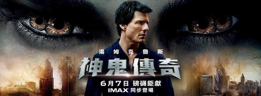 Movie, The Mummy(美國) / 神鬼傳奇(台) / 新木乃伊(中) / 盜墓迷城(港), 電影海報, 台灣, 橫式
