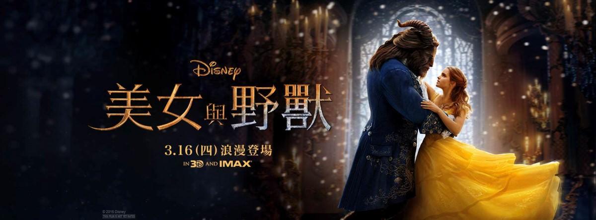 Movie, Beauty and the Beast(美國) / 美女與野獸(台.港) / 美女与野兽(中), 電影海報, 台灣, 橫式
