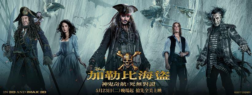 Movie, Pirates of the Caribbean: Dead Men Tell No Tales(美國) / 加勒比海盜 神鬼奇航:死無對證(台) / 加勒比海盗5:死无对证(中) / 加勒比海盜:惡靈啟航(港), 電影海報, 台灣, 橫式