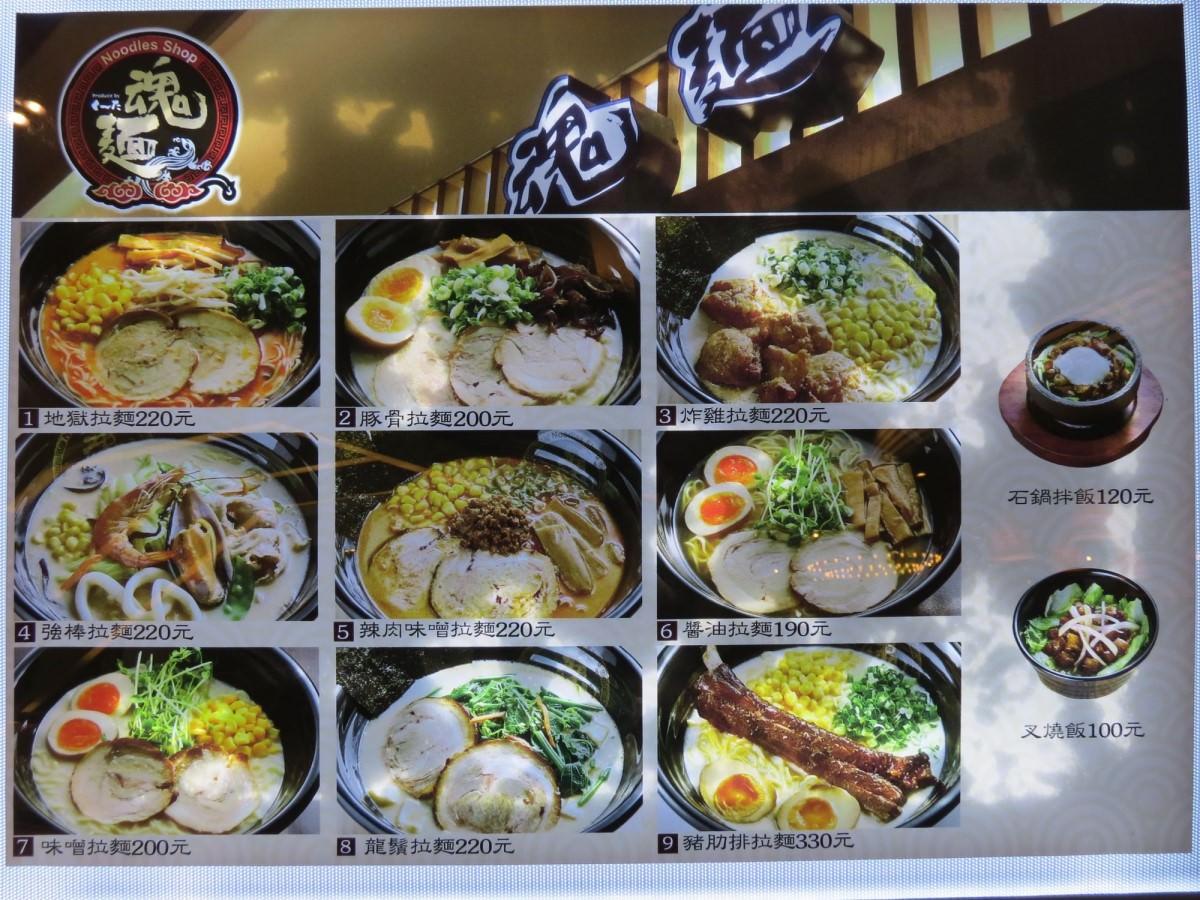 魂麵, menu/價目表